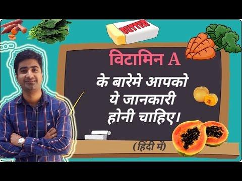 a a a a a a a µa a a a a a a vitamin a sources functions deficiency hindi