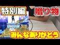 【祝福の】みんなにプレゼントを届けたいんだ!!! 特別編【クレゲサバイバル?】ギャポリー Japanese Claw Machine