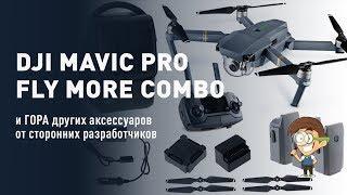 Крутая комплектация DJI Mavic Pro COMBO и ГОРА других аксессуаров от сторонних разработчиков
