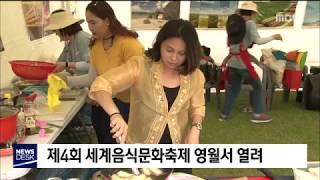 2019 6 5 원주MBC 제4회 세계음식문화축제 영월…
