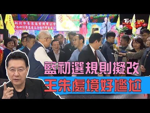 國民黨初選規則擬改!王金平、朱立倫處境好尷尬 少康戰情室 20190415
