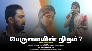 Perumaiyin Niram | New Tamil Short Film 2020 | By Munna | Tamil Short Cuts | Silly Monks
