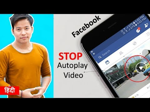How to stop Facebook Autoplay Video ? Facebook mai Autoplay Video ko kaise disable kare