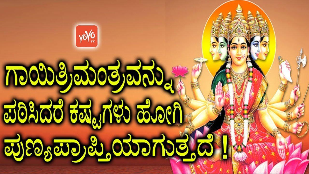 Benefits Of Gayatri Mantra Kannada | ಗಾಯಿತ್ರಿಮಂತ್ರವನ್ನು ಪಠಿಸಿದರೆ ಕಷ್ಟಗಳು ಹೋಗಿ ಪುಣ್ಯಪ್ರಾಪ್ತಿಯಾಗುತ್ತದೆ