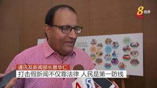 易华仁:打击假新闻不仅靠法律 人民是第一防线