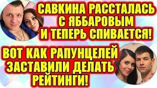 Дом 2 Свежие Новости ♡ 12 июля 2019. Эфир (12.07.2019).