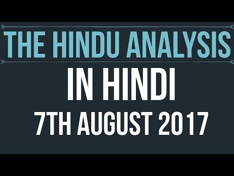 7 August 2017-The Hindu Editorial News Paper Analysis- [UPSC/ PCS/ SSC/ RBI Grade B/ IBPS]