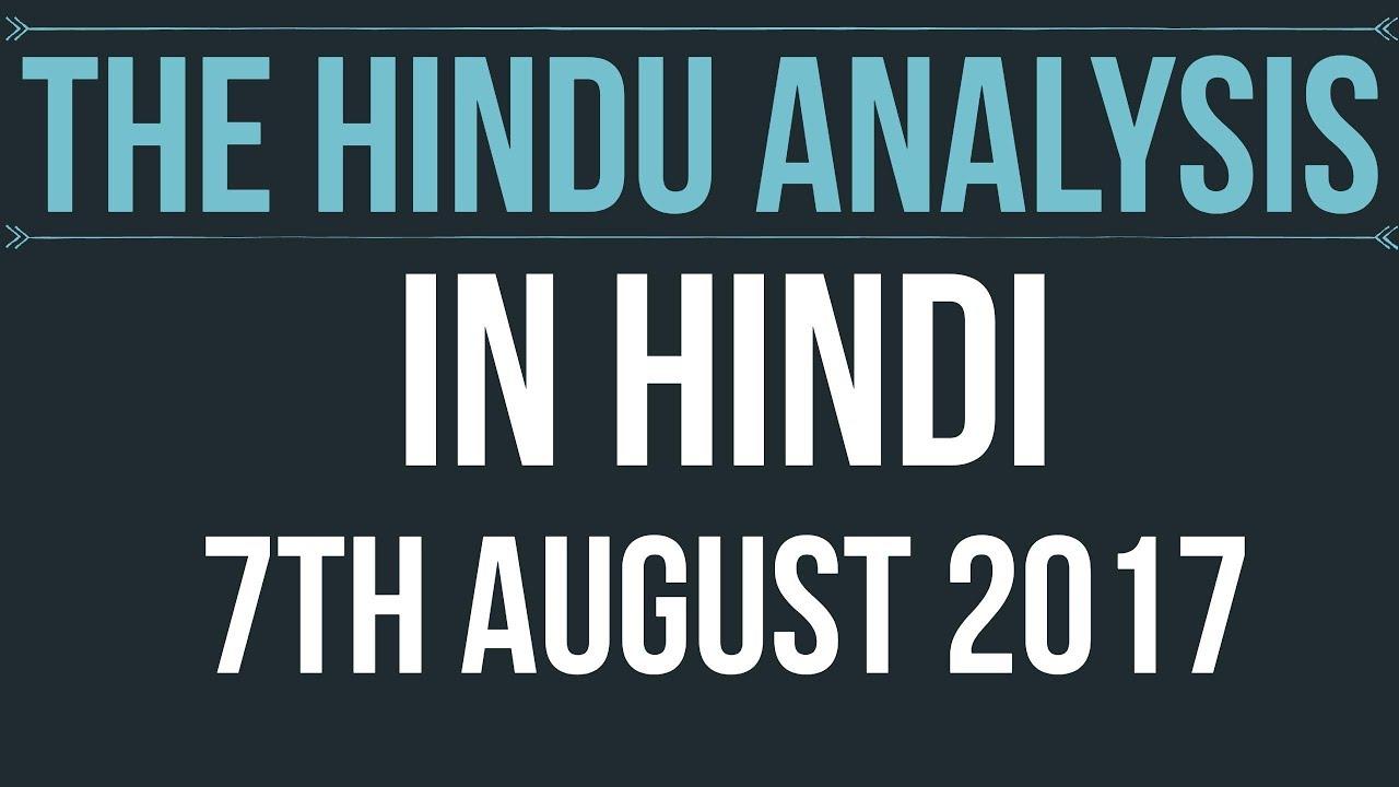Hindu english news paper online