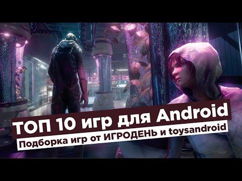 ИгроДень#100 ТОП 10 НОВЫХ ИГР ДЛЯ ANDROID