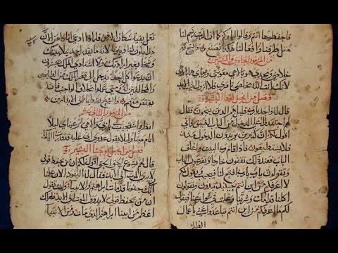 كتاب الانجيل الغير محرف