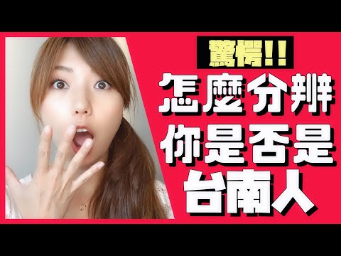 【當地實驗】怎麼分辨你是否是台南人!?台南人都能回答出來這個問題?How to distinguish TAINAN people...!?