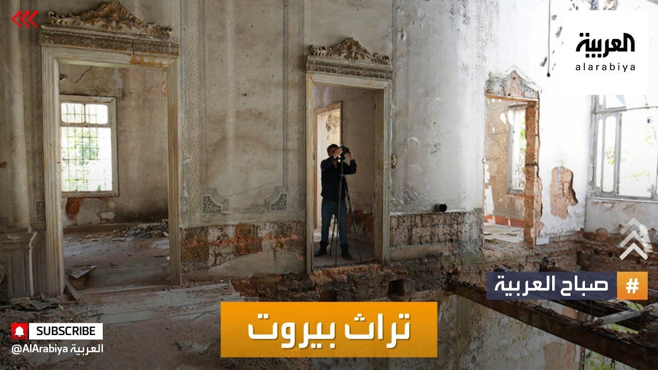 صباح العربية | تراث بيروت بعين بريطانية  - نشر قبل 37 دقيقة