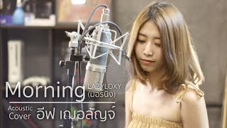 MORNING (LAZYLOXY) | Acoustic Cover อีฟ x โอ๊ต