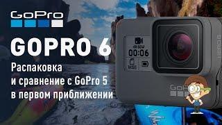 Распаковка GoPro 6 и сравнение с GoPro 5 в первом приближении