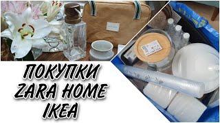Покупки для дома: Zara Home, ИКЕА. Организация пространства