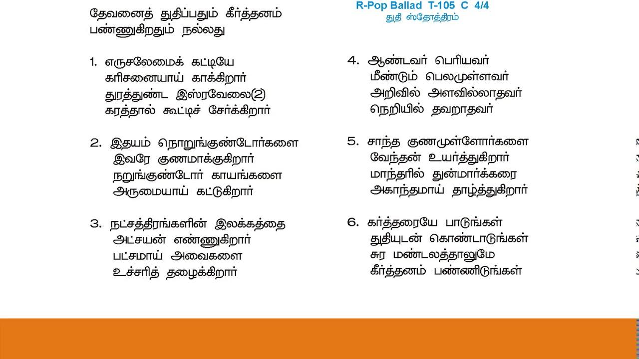 தேவனைத் துதிப்பதும் -Devanai Thuthipathum