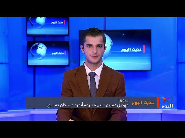 حديث اليوم: مهجري عفرين.. بين مطرقة أنقرة وسندان دمشق