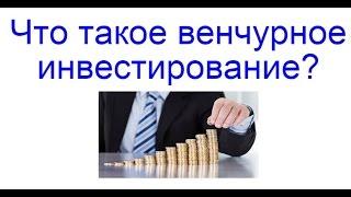 видео Венчурное инвестирование