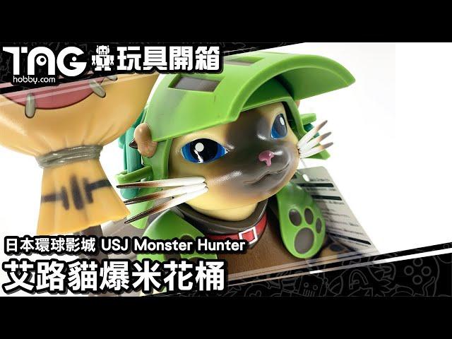 [玩具開箱] 日本環球影城 USJ Monster Hunter 艾路貓爆米花桶
