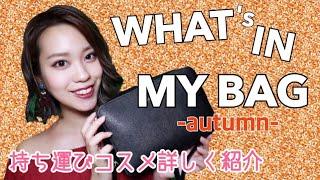 【秋】カバンの中身を紹介♡持ち運ぶコスメはこれ!What's in my bag♡