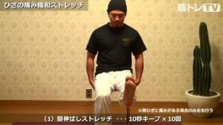 ひざ(膝)の痛み緩和ストレッチ thumbnail