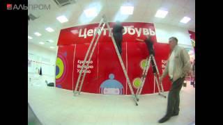 Монтаж наружной рекламы Центр Обувь в Димитровграде(http://alpromtlt.ru Весной 2011 компанией Альпром был выполнен заказ для сети обувных магазинов Центр Обувь. Было..., 2011-11-16T17:56:41.000Z)