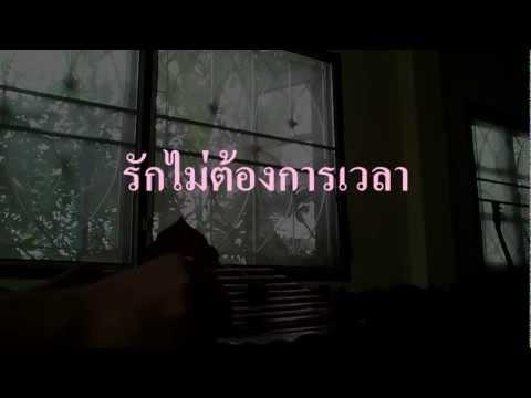รักไม่ต้องการเวลา - ระนาดเอก Thai Xylophone cover