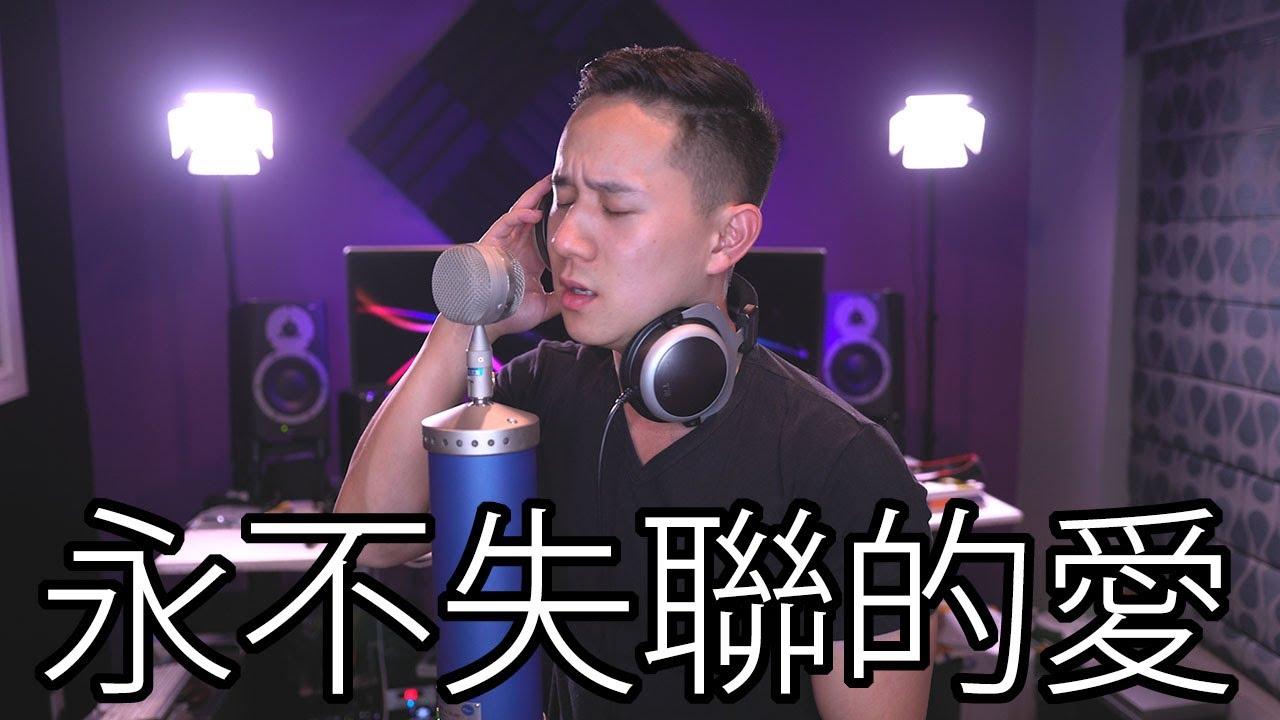 '永不失聯的愛' Eric 周興哲|Jason Chen x 胖胖胖 Cover