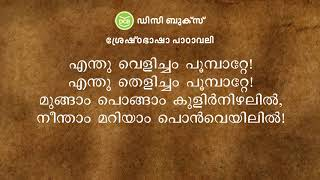 മഴവില്ലാണോ നിന്നമ്മ | Malayalam Nursery Rhyme | G. Sankara Kurup
