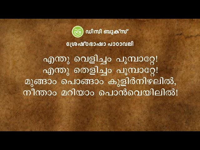 ?????????? ???????? | Malayalam Nursery Rhyme | G. Sankara Kurup