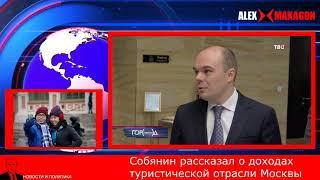 Смотреть видео Собянин рассказал о доходах туристической отрасли Москвы онлайн