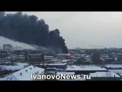 Пожар на КИПе в Иванове
