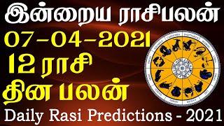 Daily RasiPalan   Today Horoscope   இன்றையராசிபலன்07-04-2021 –RasiPalangal