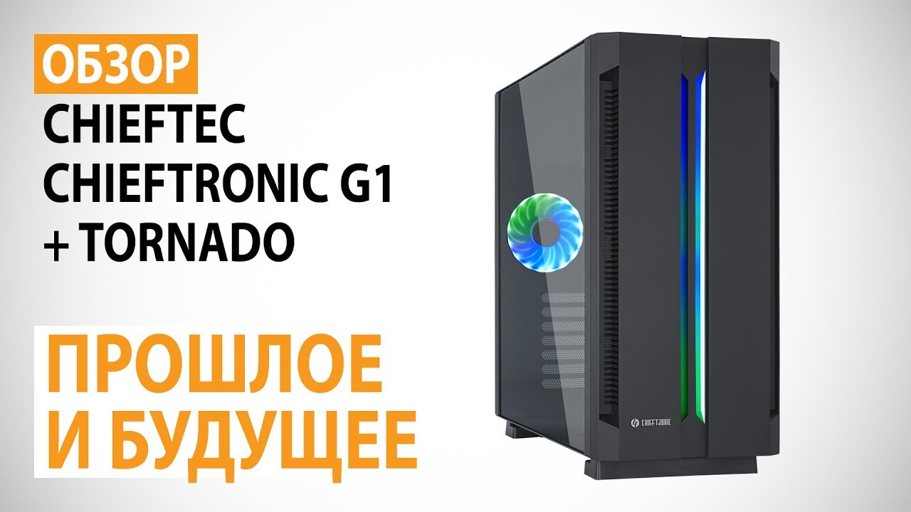 Обзор корпуса CHIEFTEC Chieftronic G1 и набора вентиляторов CHIEFTEC TORNADO: Прошлое и будущее