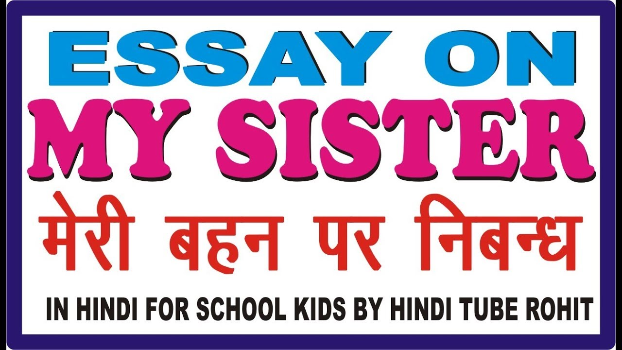 Business Etiquette Essay Essay On My Sister In Hindi For School Kids By Hindi Tube Rohit Modest Proposal Essay Examples also What Is The Thesis Of A Research Essay Essay On My Sister In Hindi For School Kids By Hindi Tube Rohit  How To Use A Thesis Statement In An Essay