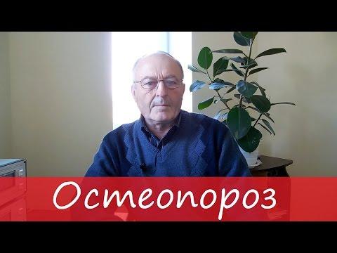 Остеопороз у женщин: лечение, симптомы, диагностика
