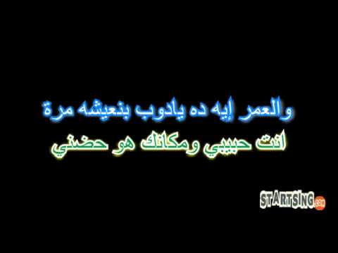 Ana Aysha Hala in the style of Angham (instrumental - karaoke)