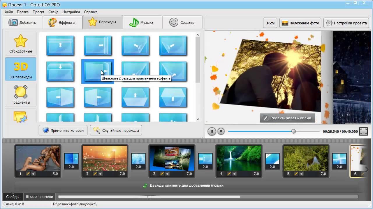 домашних как сделать фотографии под музыку на компьютере досмотра пассажиров безопасны