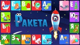 СУПЕР АЛФАВИТ - обучающее видео для детей / Азбука от которой невозможно оторваться!