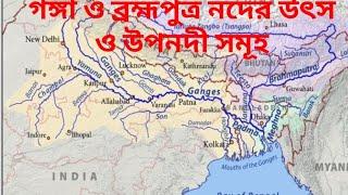 #IndianGeography#Drainage#Ganga, Brahmaputra river source, tributaries-gomti,ghagra,gandak part-2