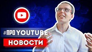 Новости мира YouTube начала декабря 2018