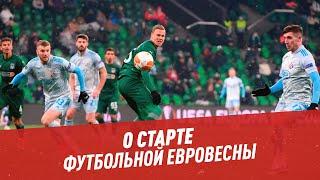 О старте футбольной евровесны - Мастера спорта