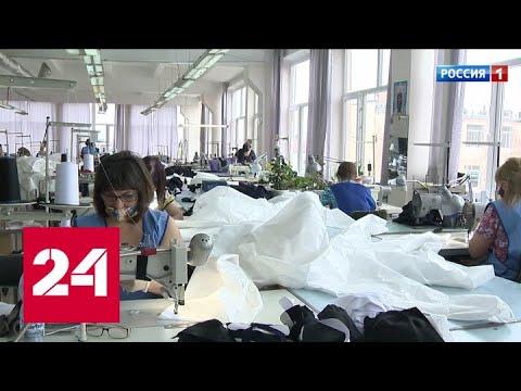 Сразу несколько предприятий Северной Осетии производят спецодежду для медиков - Россия 24