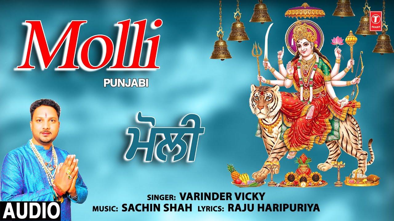 Molli I Punjabi Devi Bhajan I VARINDER VICKY I  Full Audio Song