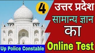 Online Test For Up Police Constable || Up Gk Online Test || Up Police Constable Online Test