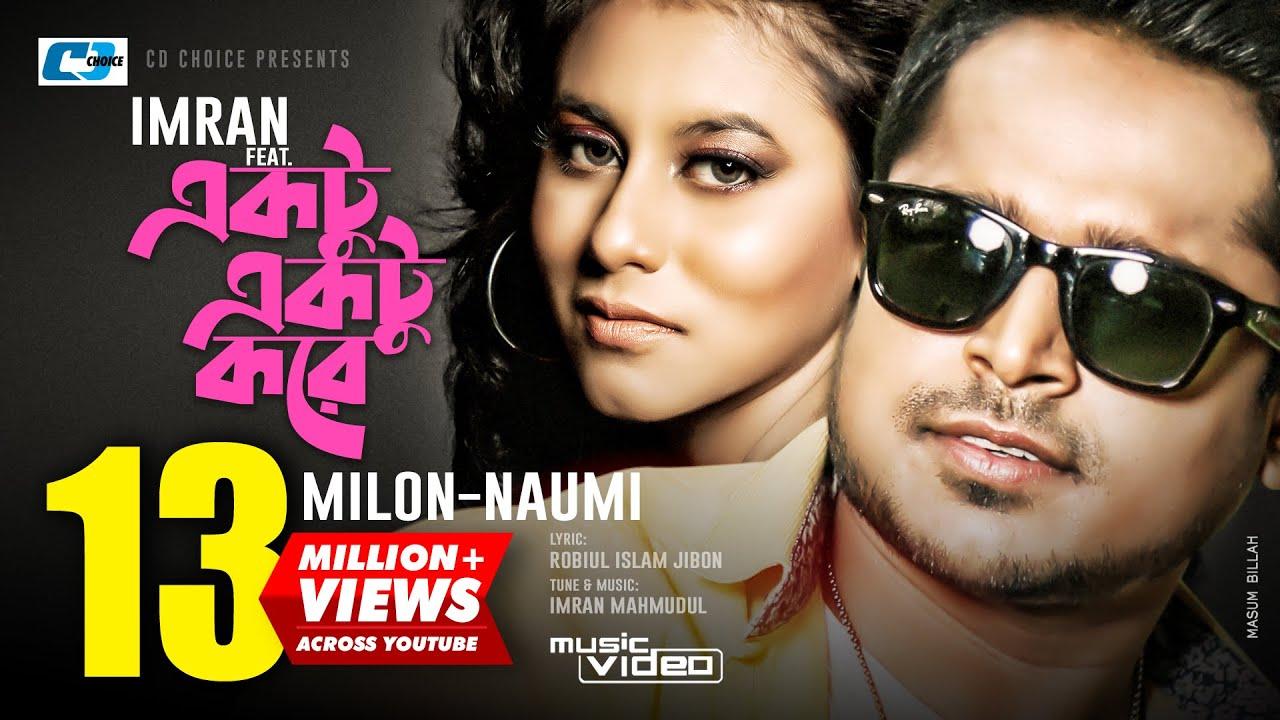 Download Ektu Ektu Kore | একটু একটু করে | Milon | Naumi | Imran | Official Music Video | Bangla Song 2020