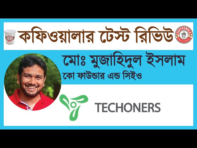 Coffeewala Review : Md. Muzahidul Islam || TECHONERS