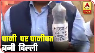 BJP Holds Protest Outside CM Kejriwal's Residence Over Clean Water | ABP News