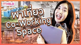 เอาใจสายทำงานดึก-กับ-co-working-space-ที่เปิดถึง-24-ชม