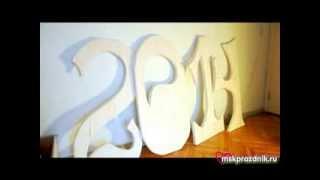Объемные буквы из пенопласта своими руками (для фотосессий и декора)(Доброго времени суток! В этом видео я вам покажу и расскажу как быстро и бюджетно сделать объемные буквы..., 2013-11-13T12:06:12.000Z)